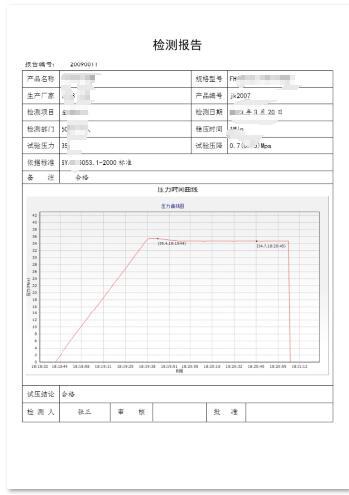 井下工具水压测试软件|井下工具打水压记录软件